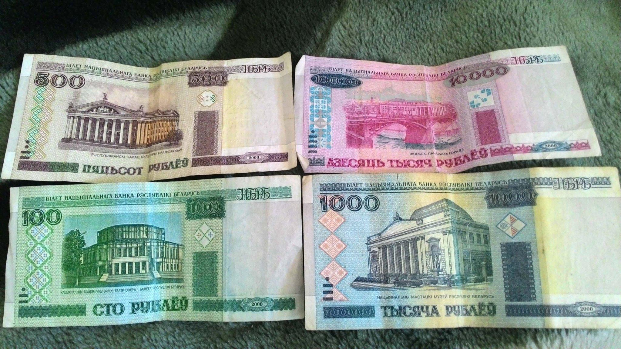 Старые белорусские рубли