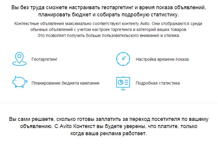 avito_context_2