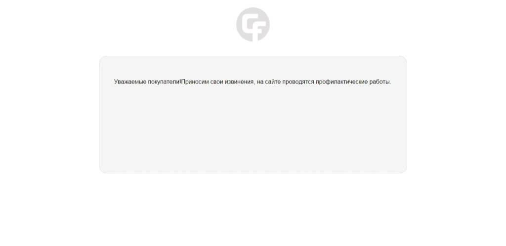 Clickfood не работает