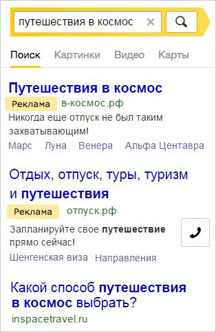 Мобильные ссылки Яндекс Директ