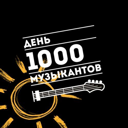 День 1000 музыкантов 2019